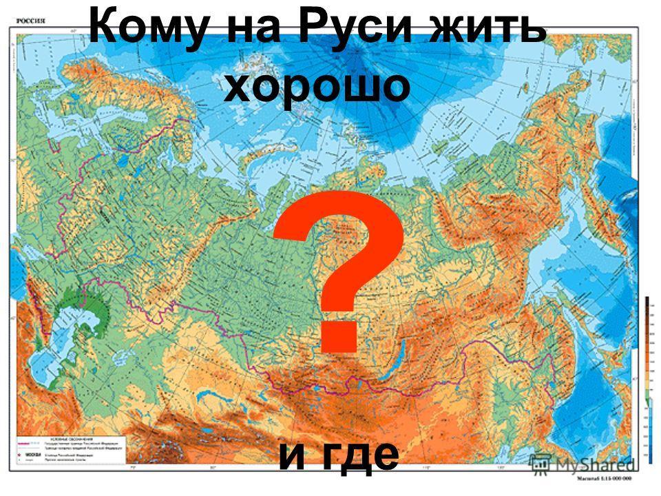 Кому на Руси жить хорошо и где
