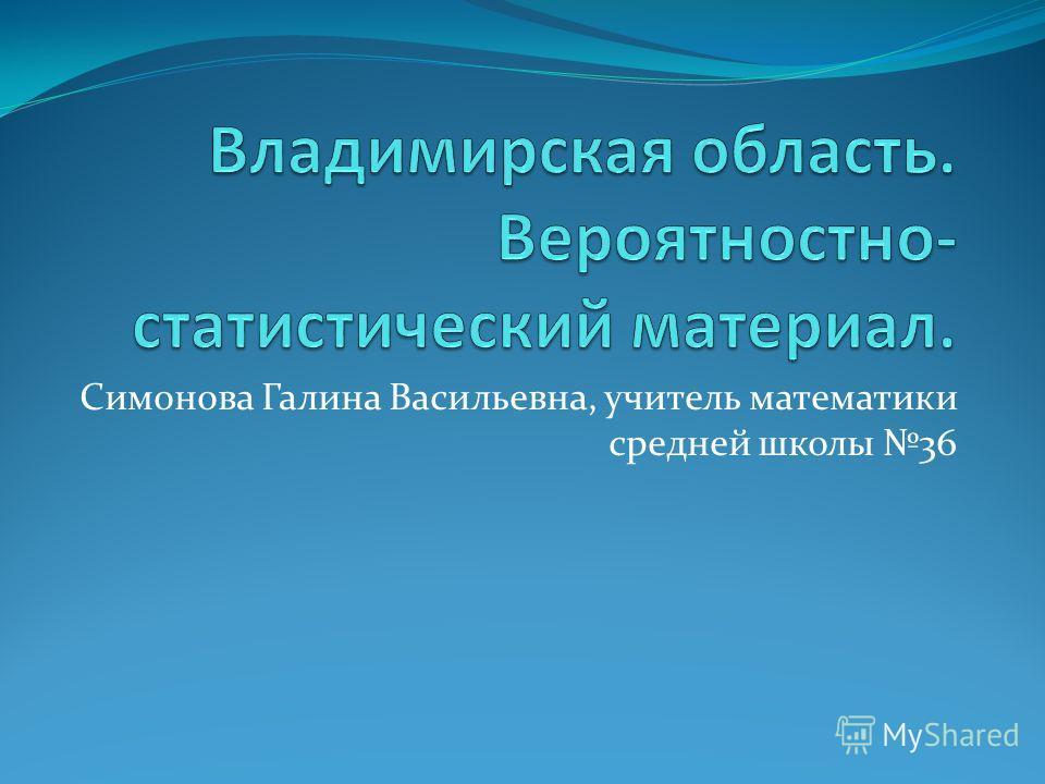 Симонова Галина Васильевна, учитель математики средней школы 36
