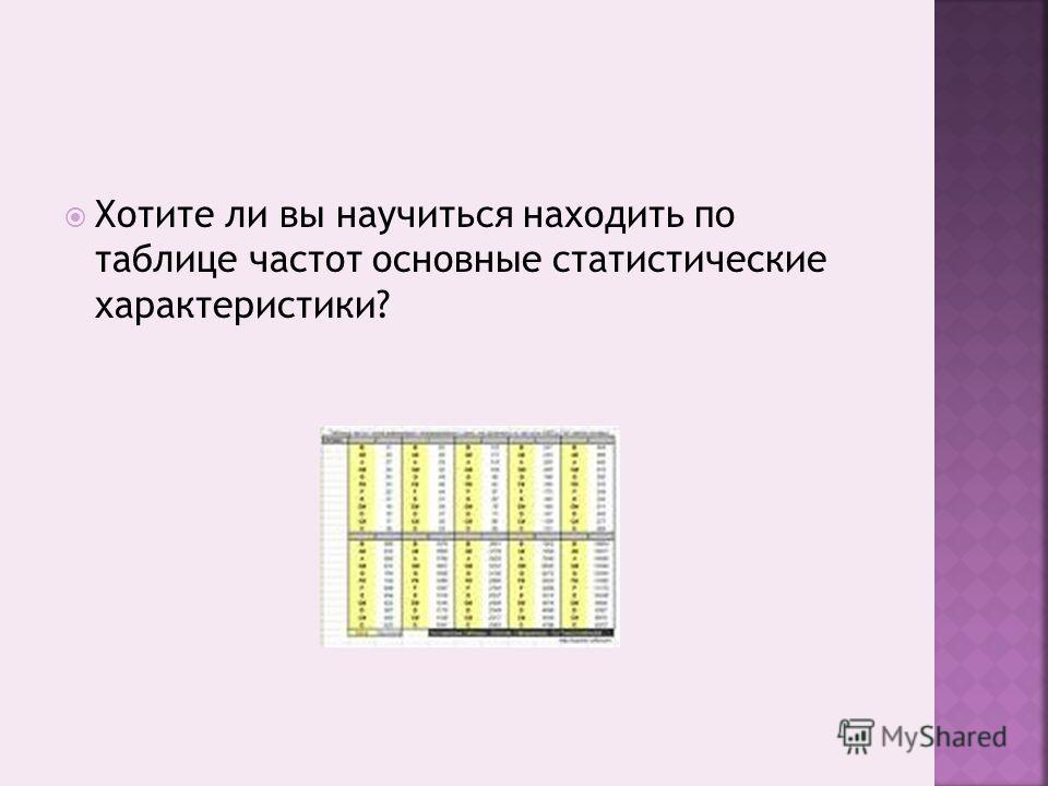 Хотите ли вы научиться находить по таблице частот основные статистические характеристики?