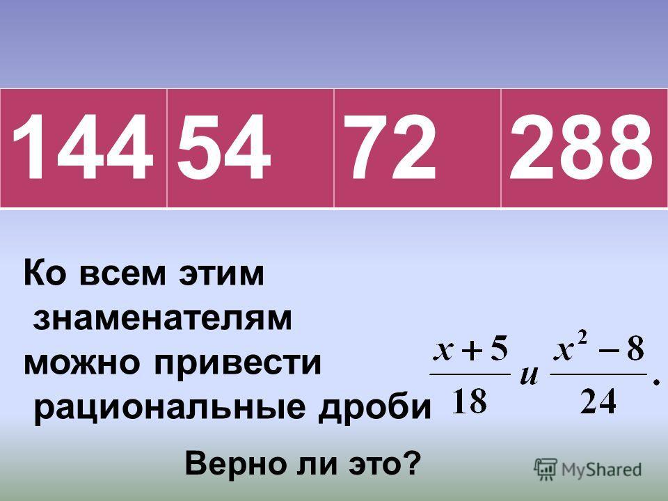 1445472288 Ко всем этим знаменателям можно привести рациональные дроби Верно ли это?