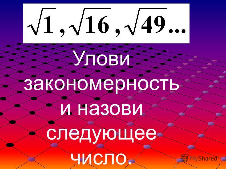 Улови закономерность и назови следующее число.