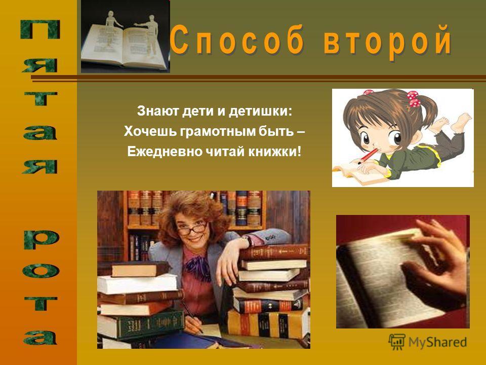 Знают дети и детишки: Хочешь грамотным быть – Ежедневно читай книжки!