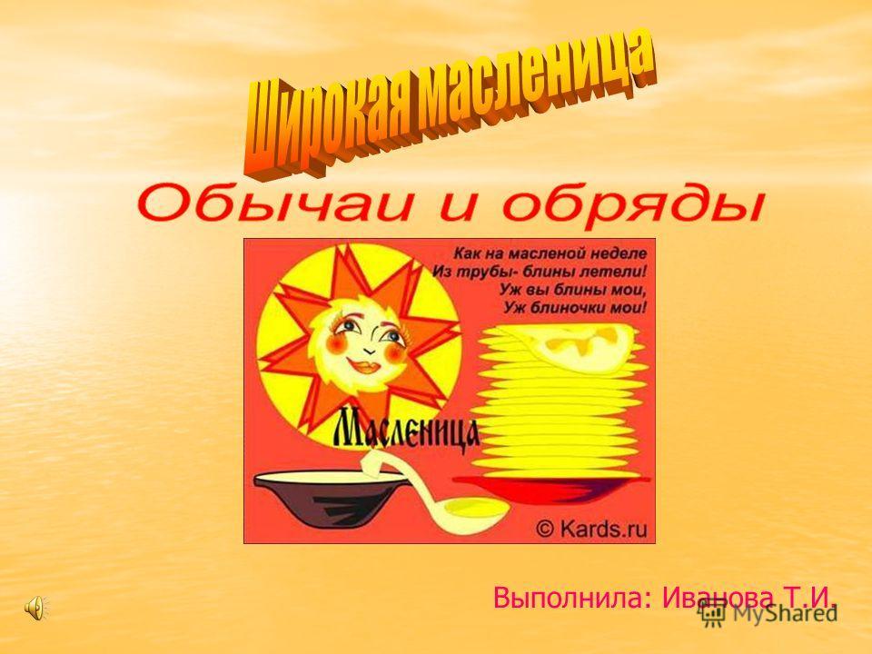 Выполнила: Иванова Т.И.