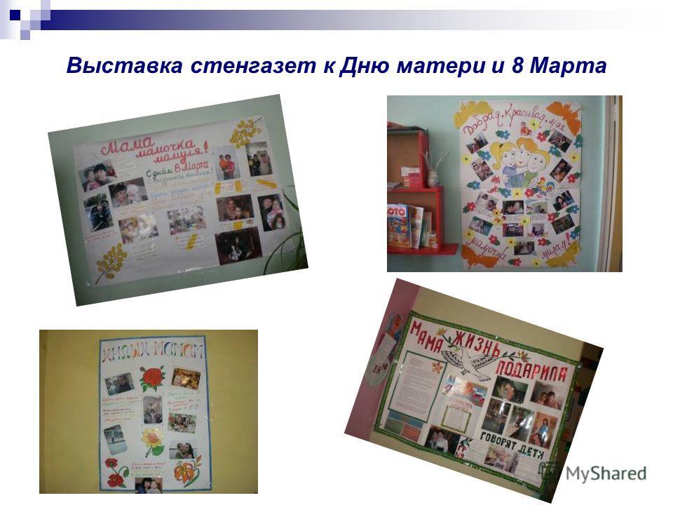Выставка стенгазет к Дню матери и 8 Марта