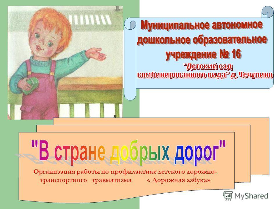 Организация работы по профилактике детского дорожно- транспортного травматизма « Дорожная азбука»