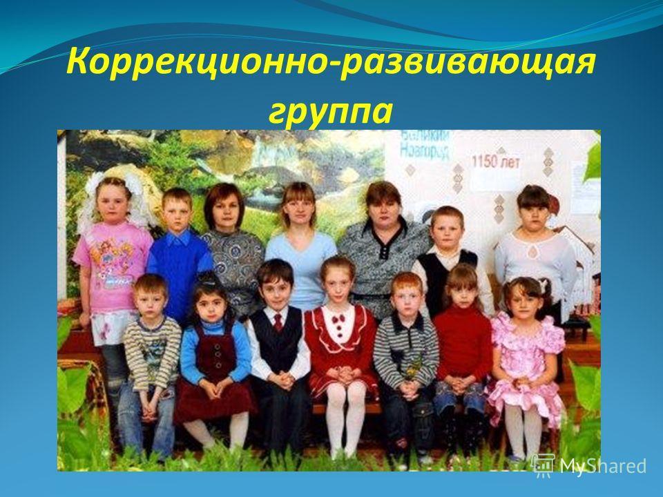 Коррекционно-развивающая группа