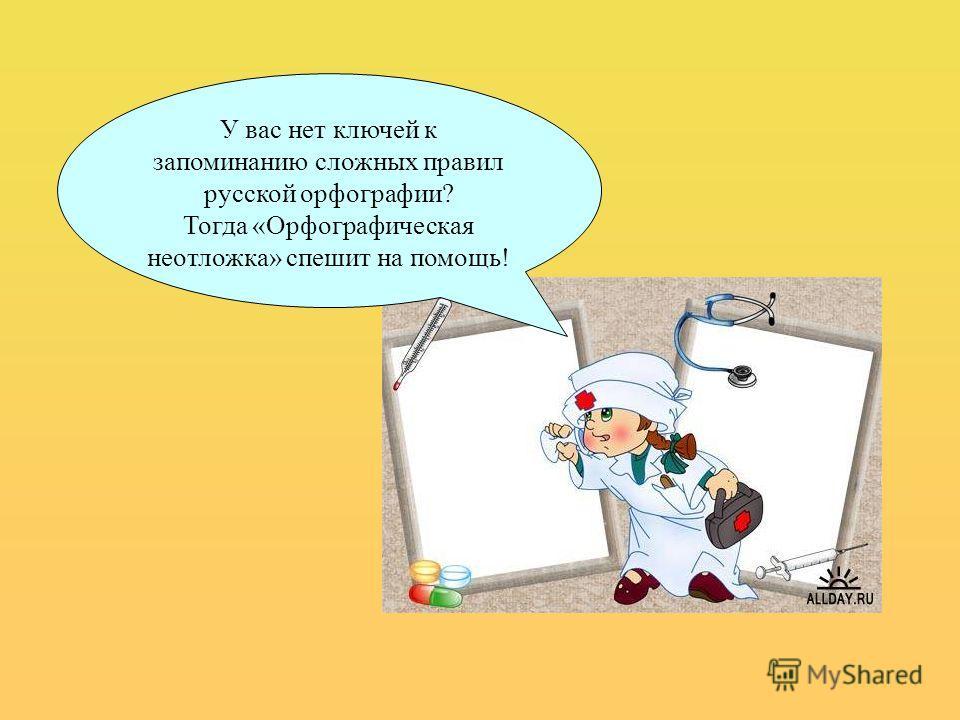 У вас нет ключей к запоминанию сложных правил русской орфографии? Тогда «Орфографическая неотложка» спешит на помощь!