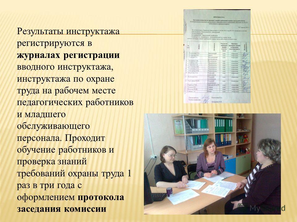 программы первичного инструктажа для медицинских работников, скачать