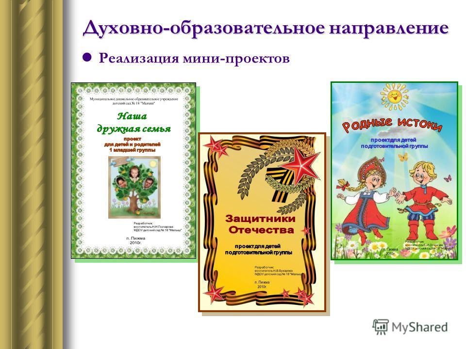 Духовно-образовательное направление Реализация мини-проектов