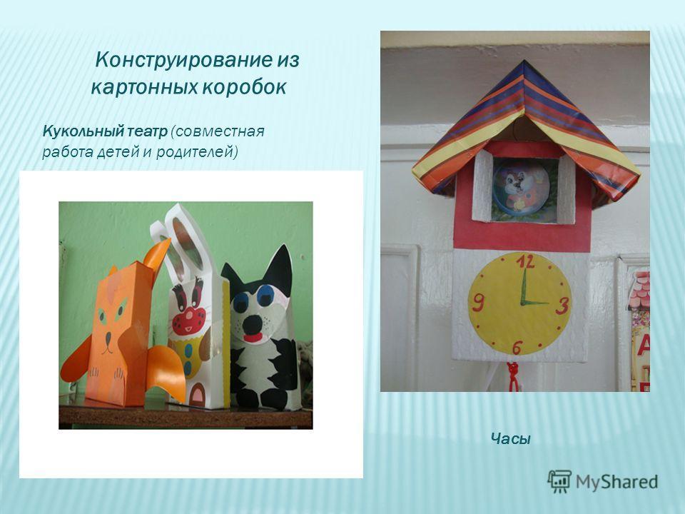 Конструирование из картонных коробок Часы Кукольный театр (совместная работа детей и родителей)