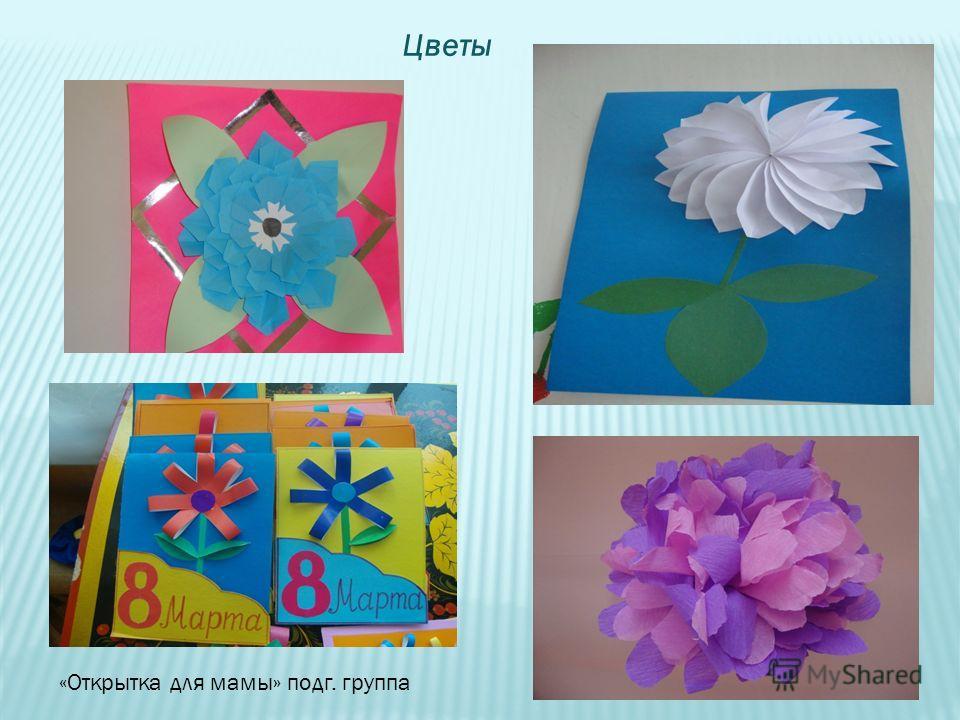 Цветы «Открытка для мамы» подг. группа