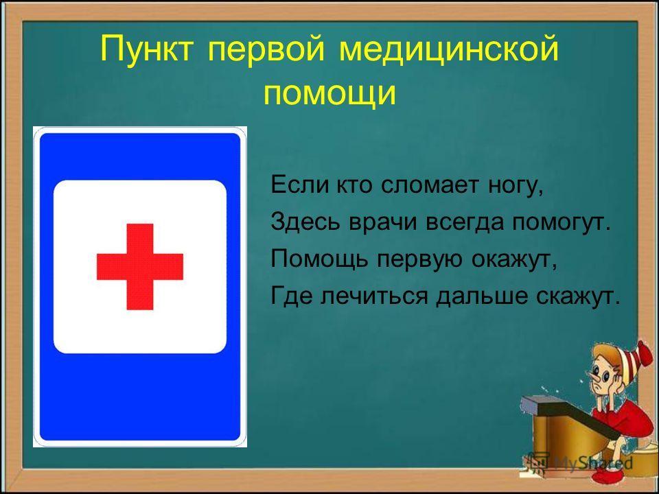 Пункт первой медицинской помощи Если кто сломает ногу, Здесь врачи всегда помогут. Помощь первую окажут, Где лечиться дальше скажут.