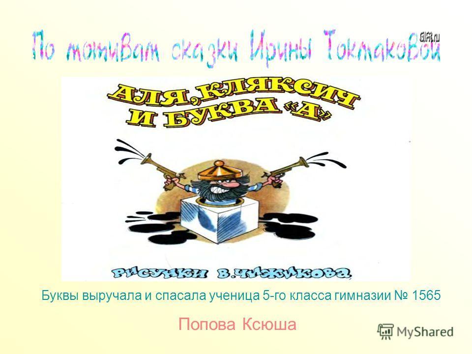 Буквы выручала и спасала ученица 5-го класса гимназии 1565 Попова Ксюша