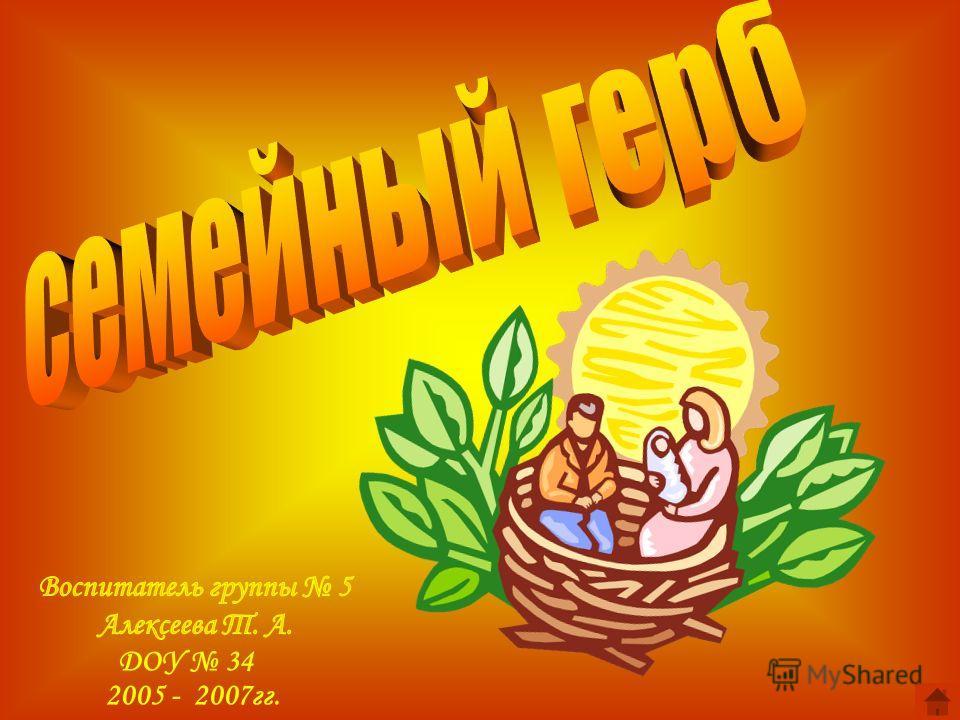 2005 - 2007гг. ДОУ 34