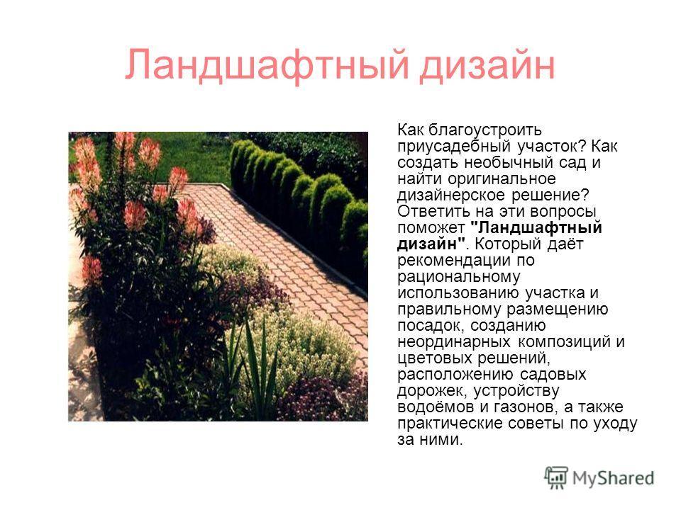 Ландшафтный дизайн Как благоустроить приусадебный участок? Как создать необычный сад и найти оригинальное дизайнерское решение? Ответить на эти вопросы поможет
