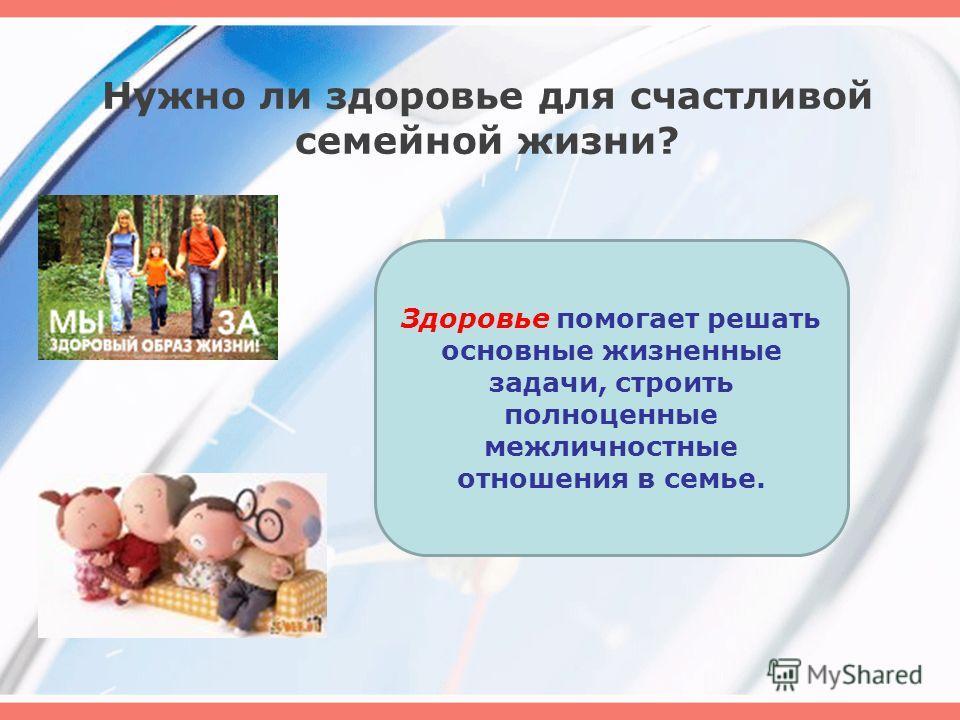 Нужно ли здоровье для счастливой семейной жизни? Здоровье помогает решать основные жизненные задачи, строить полноценные межличностные отношения в семье.