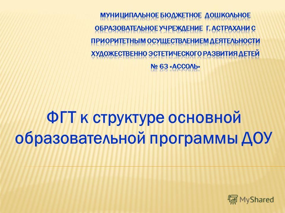 ФГТ к структуре основной образовательной программы ДОУ