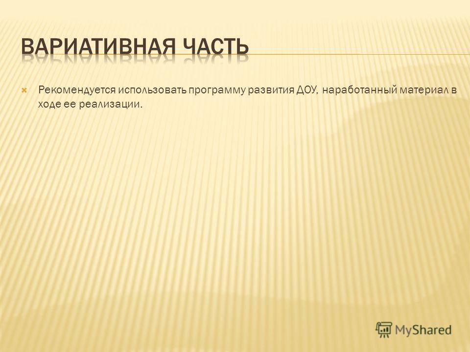 Рекомендуется использовать программу развития ДОУ, наработанный материал в ходе ее реализации.