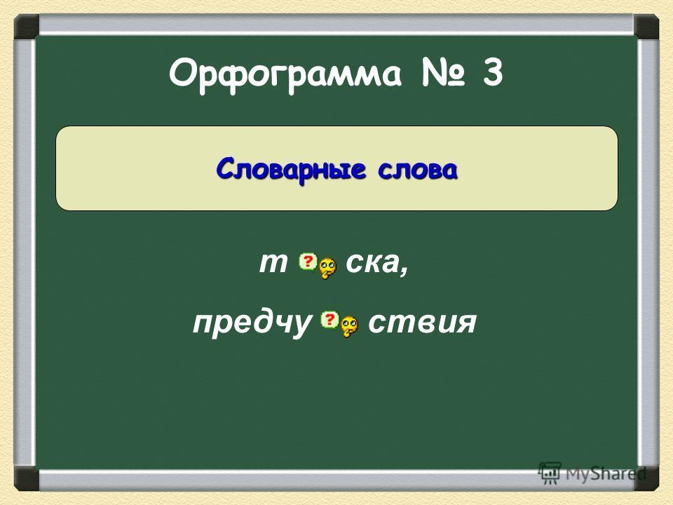 Орфограмма 3 т ска, предчу ствия Словарные слова