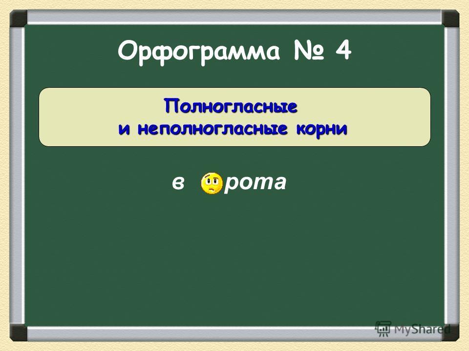 Орфограмма 4 в рота Полногласные и неполногласные корни