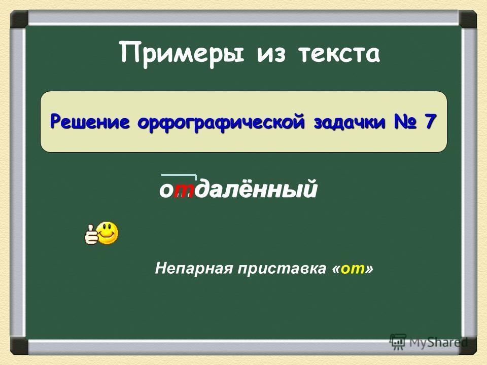 Примеры из текста о...далённый Решение орфографической задачки 7 отдалённый Непарная приставка «от»