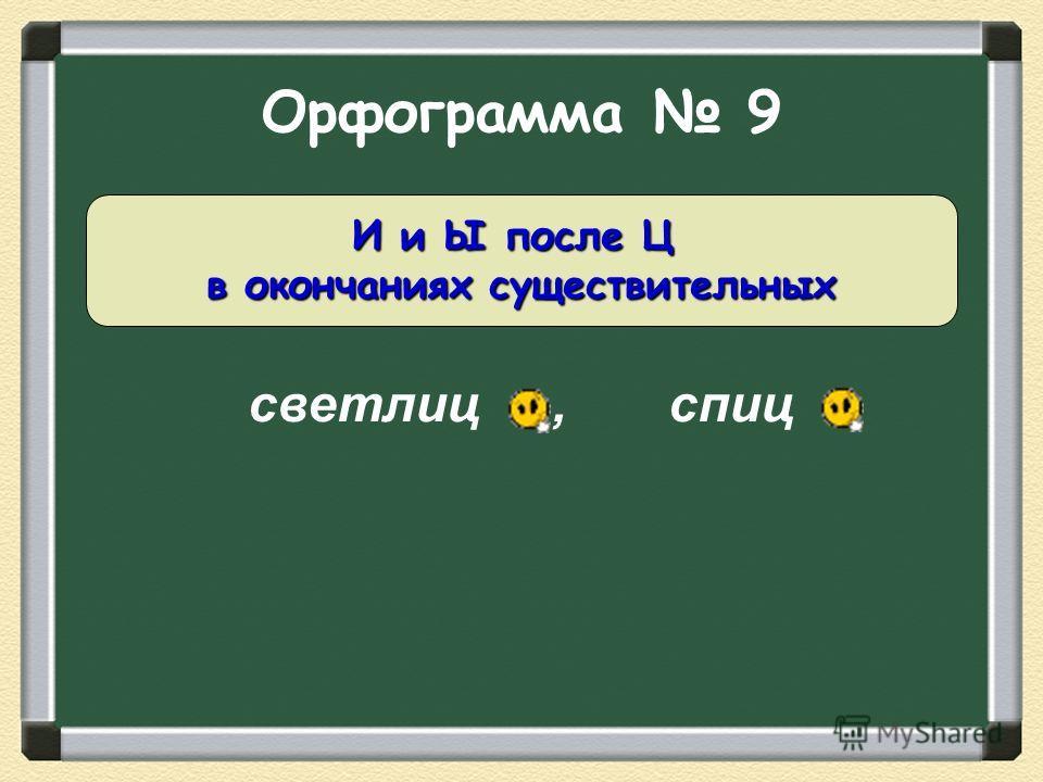 Орфограмма 9 светлиц, спиц И и Ы после Ц в окончаниях существительных