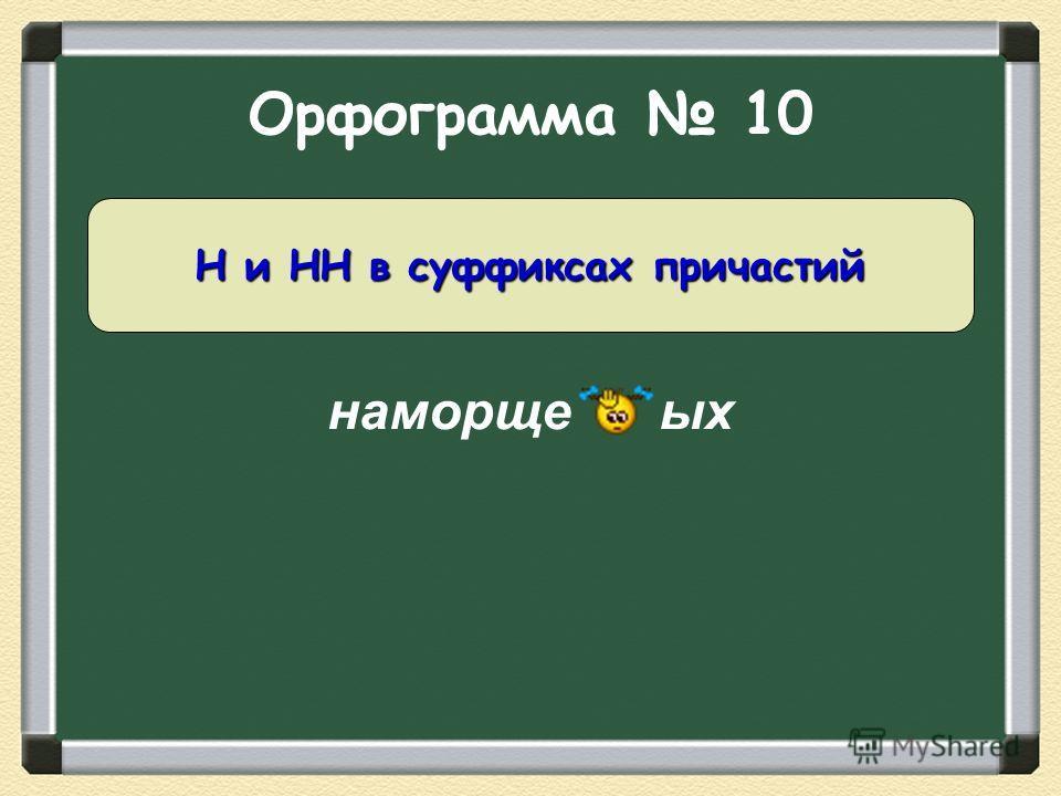 Орфограмма 10 наморще ых Н и НН в суффиксах причастий