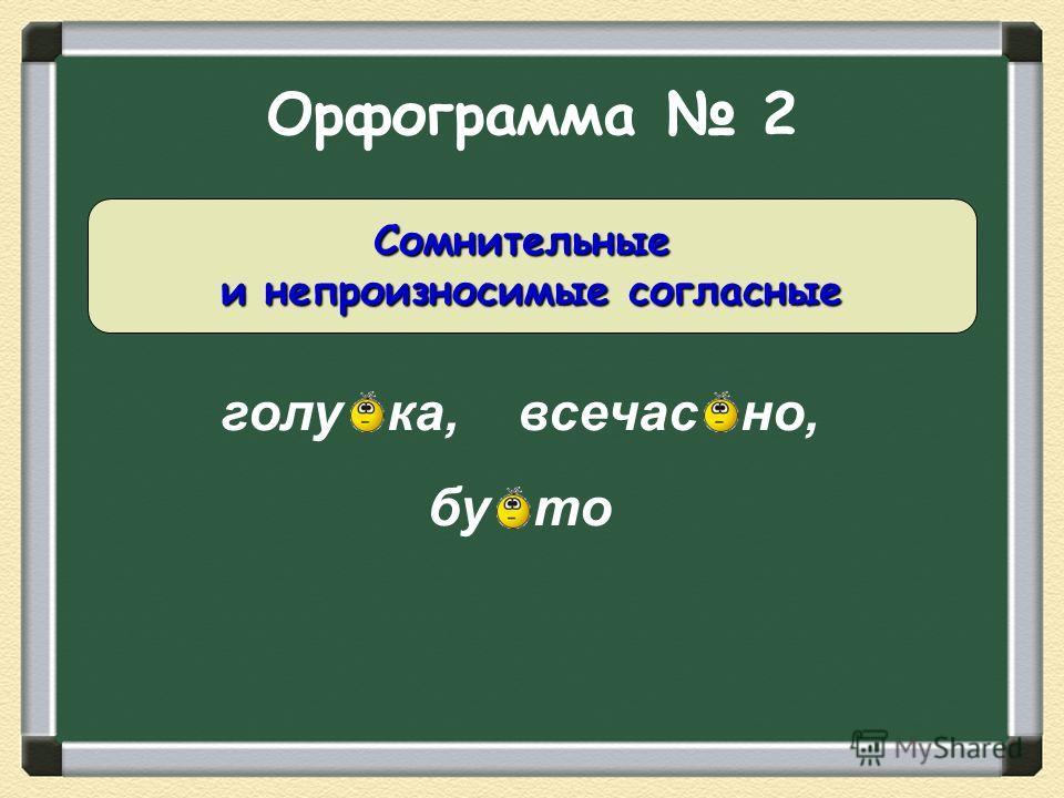 Орфограмма 2 голу ка, всечас но, бу то Сомнительные и непроизносимые согласные