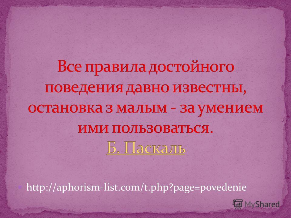 http://aphorism-list.com/t.php?page=povedenie