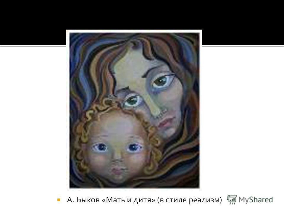 А. Быков «Мать и дитя» (в стиле реализм)