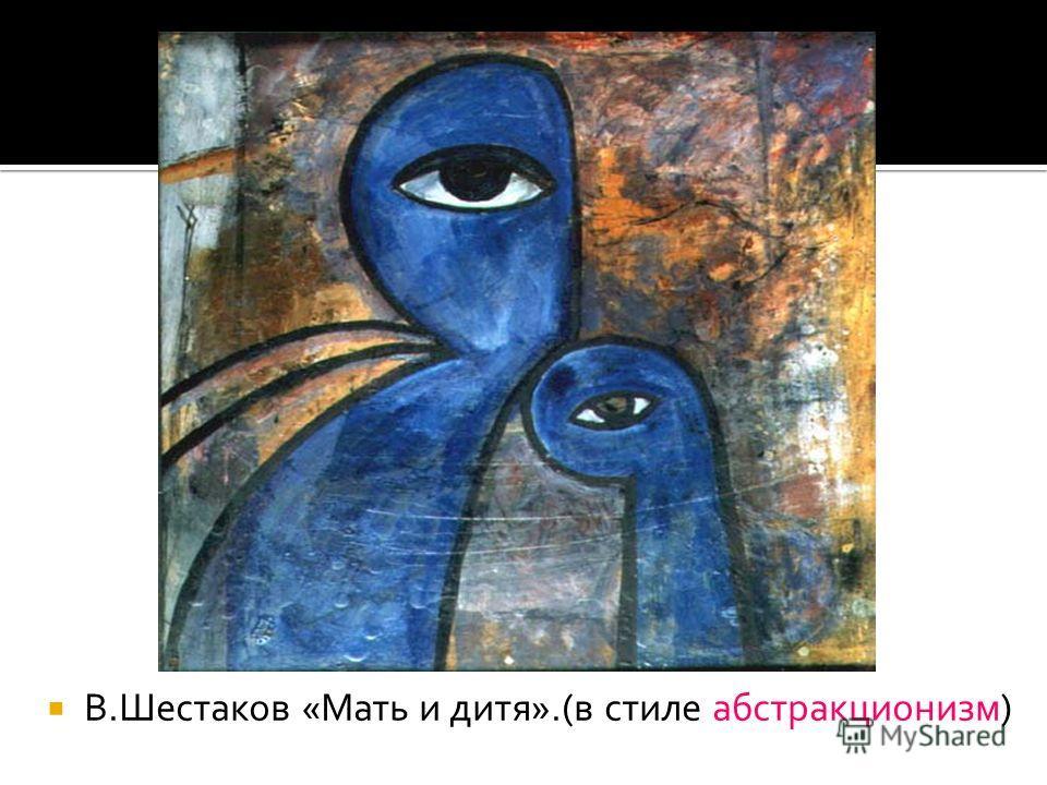 В.Шестаков «Мать и дитя».(в стиле абстракционизм)