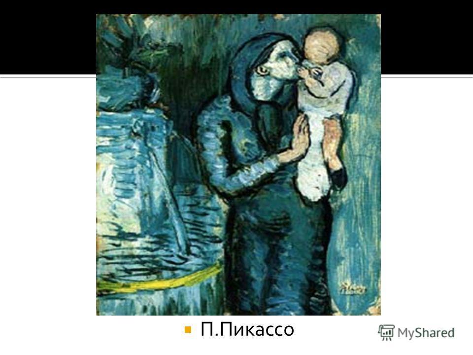 П.Пикассо