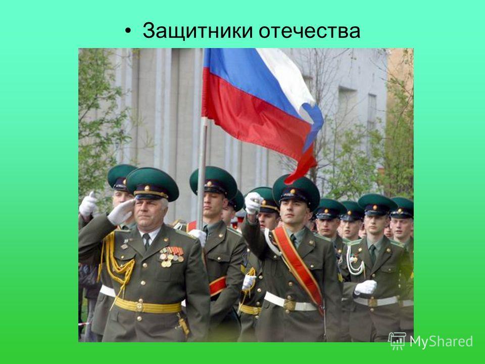 Защитники отечества