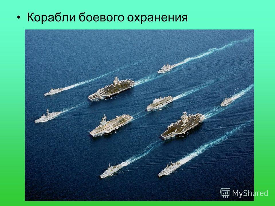Корабли боевого охранения