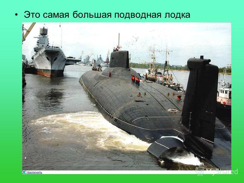 Это самая большая подводная лодка