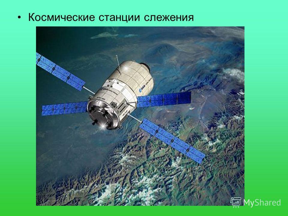 Космические станции слежения