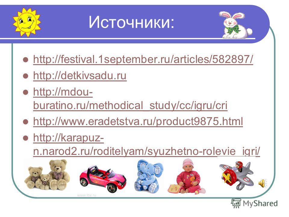 Источники: http://festival.1september.ru/articles/582897/ http://detkivsadu.ru http://mdou- buratino.ru/methodical_study/cc/igru/cri http://mdou- buratino.ru/methodical_study/cc/igru/cri http://www.eradetstva.ru/product9875.html http://karapuz- n.nar