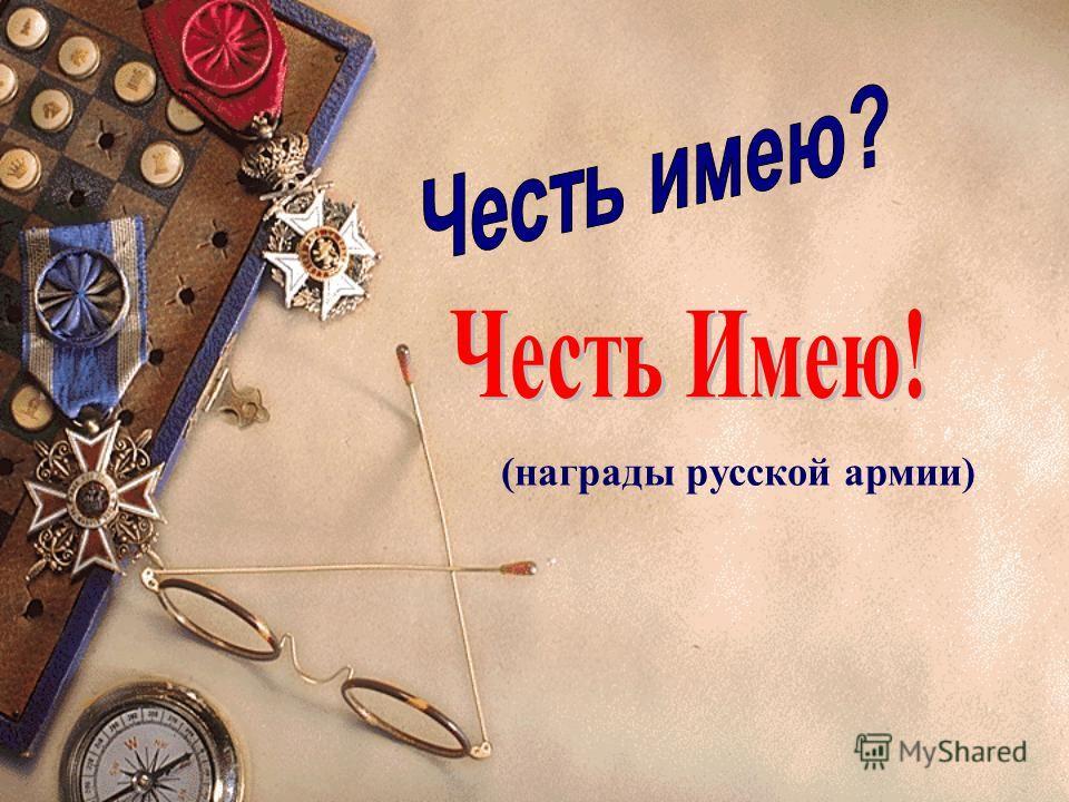 (награды русской армии)