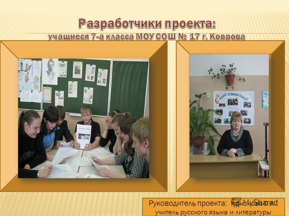 Руководитель проекта: Кононова О.А., учитель русского языка и литературы