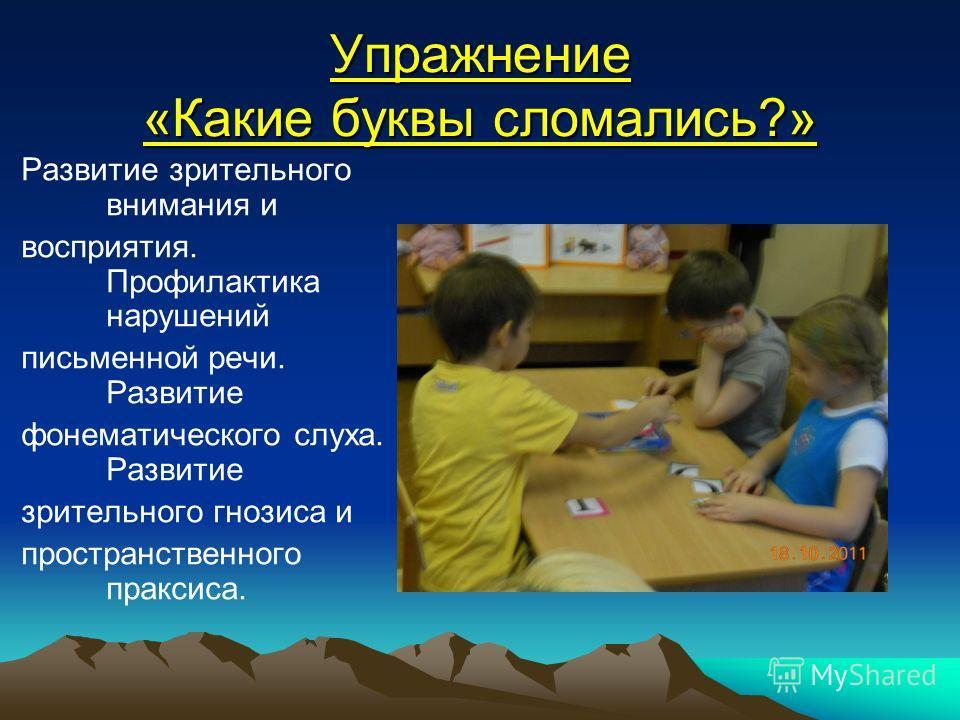 Упражнение «Какие буквы сломались?» Развитие зрительного внимания и восприятия. Профилактика нарушений письменной речи. Развитие фонематического слуха. Развитие зрительного гнозиса и пространственного праксиса.