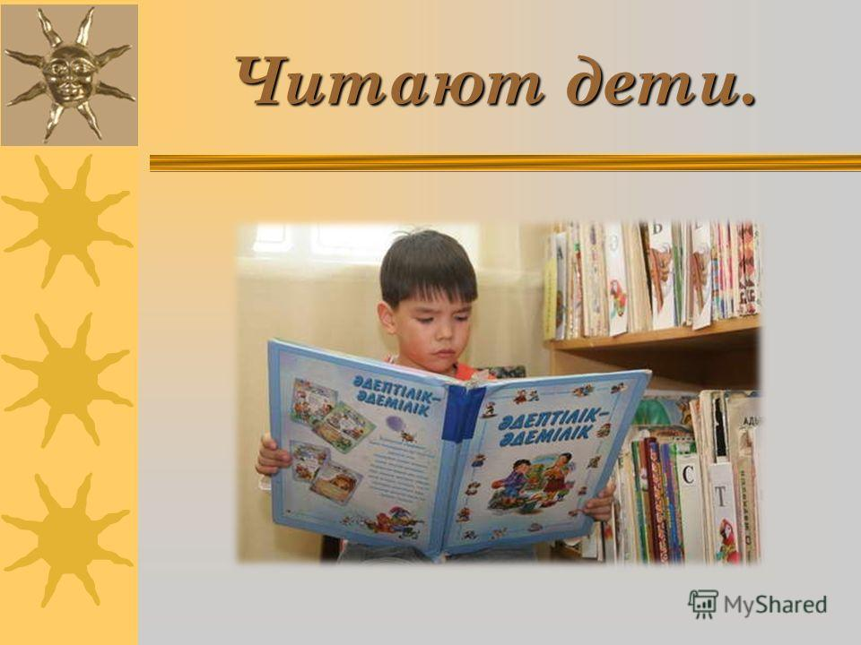 Читают дети.