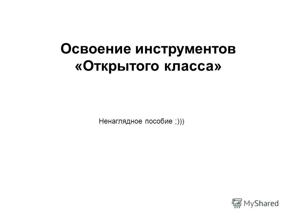 Освоение инструментов «Открытого класса» Ненаглядное пособие ;)))