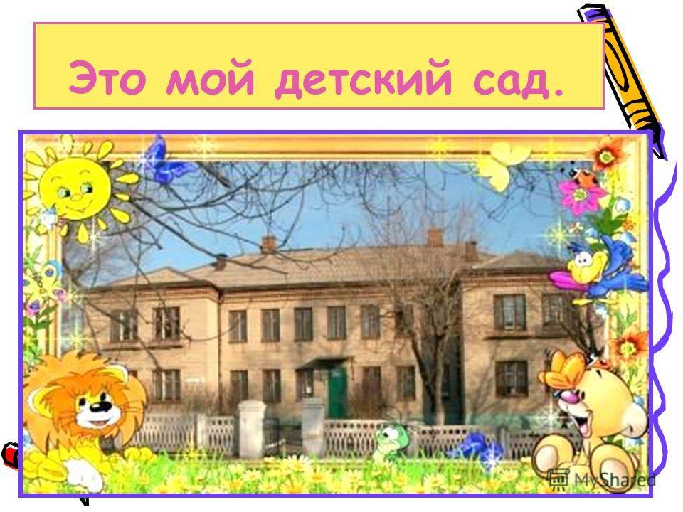Это мой детский сад.