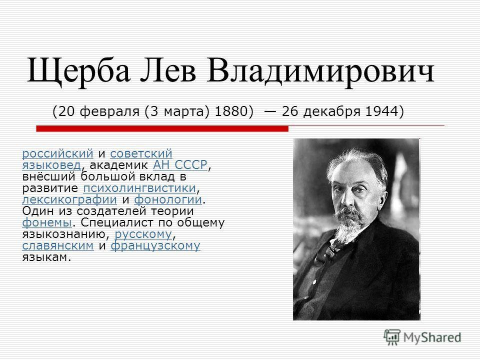 Доклад на тему лев владимирович щерба 6025