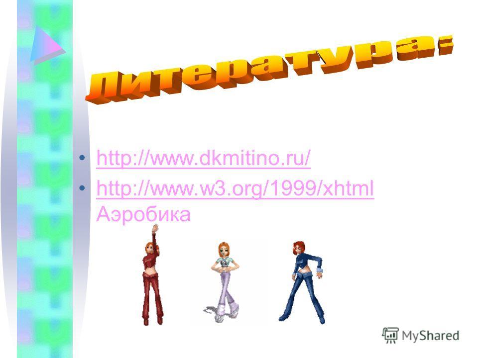 http://www.dkmitino.ru/ http://www.w3.org/1999/xhtml Аэробикаhttp://www.w3.org/1999/xhtml D: