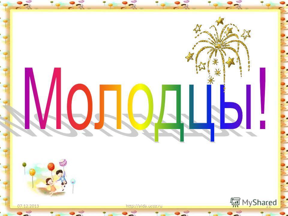 07.12.2013http://aida.ucoz.ru21