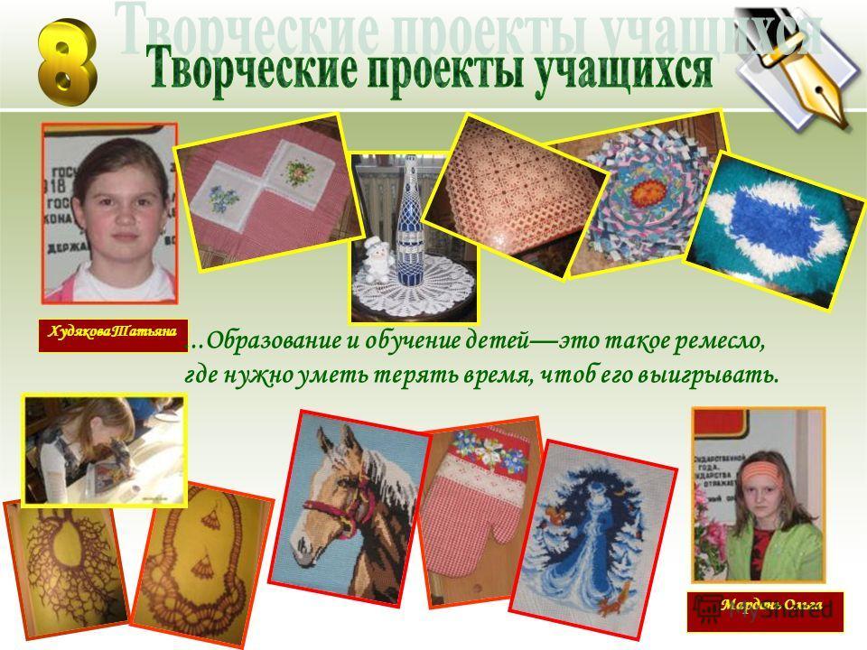 Худякова Татьяна Мардань Ольга...Образование и обучение детейэто такое ремесло, где нужно уметь терять время, чтоб его выигрывать.