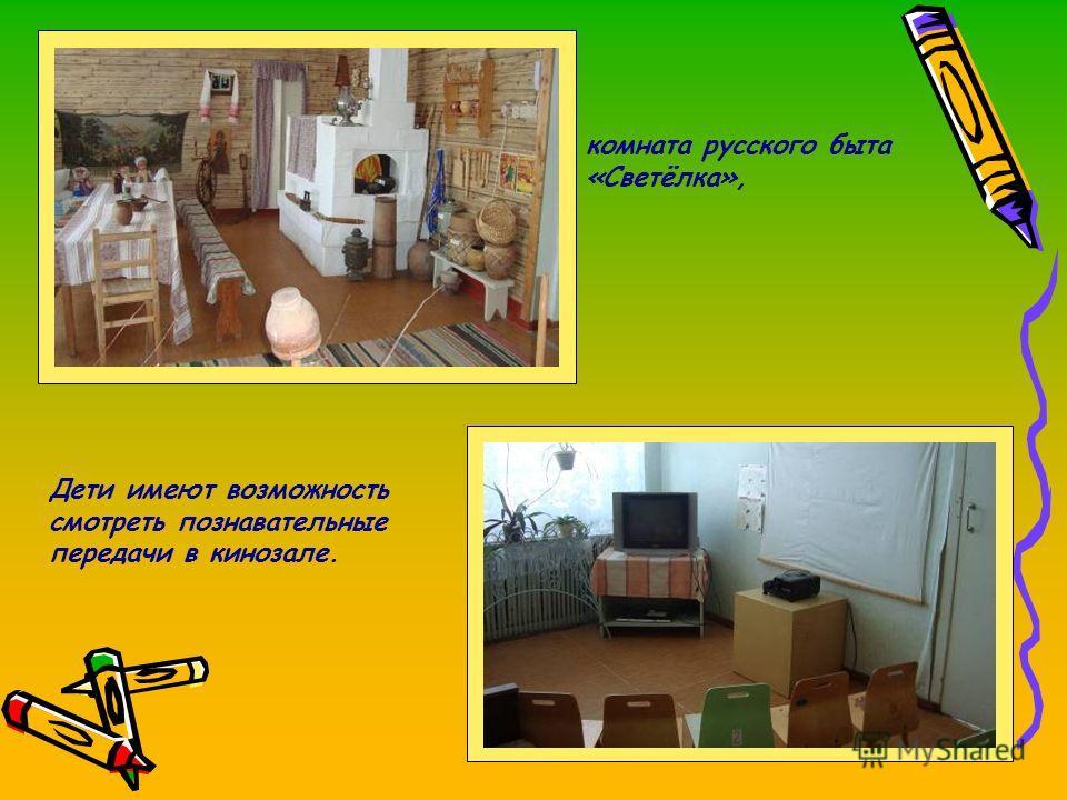 комната русского быта «Светёлка», Дети имеют возможность смотреть познавательные передачи в кинозале.