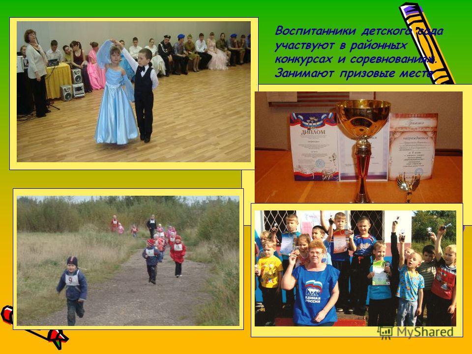 Воспитанники детского сада участвуют в районных конкурсах и соревнованиях. Занимают призовые места