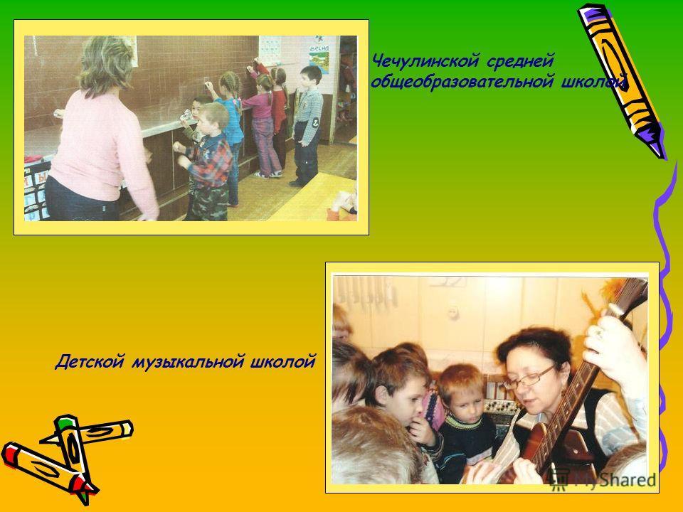 Детской музыкальной школой Чечулинской средней общеобразовательной школой